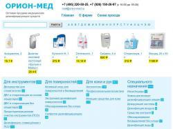 www.orion-med.ru/